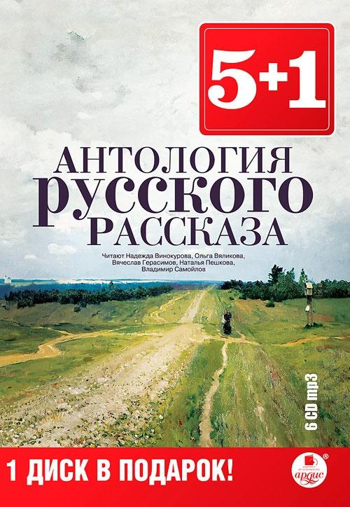 """Аудиокниги """"Антология русского рассказа"""""""