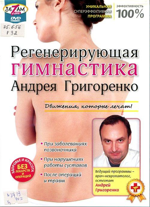 Регенерирующая гимнастика Андрея Григоренко