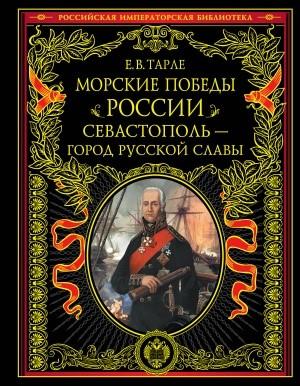 Морские победы России Е.В. Тарле