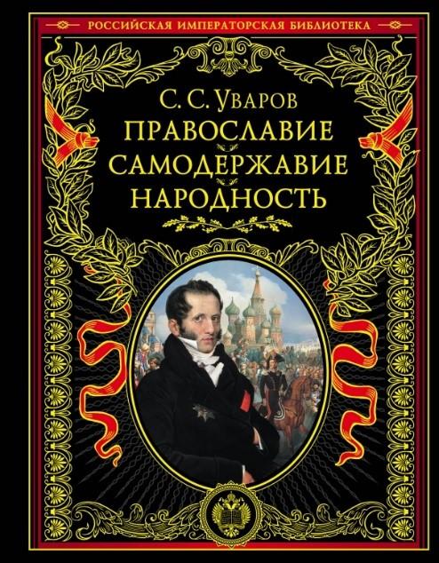 Российская императорская библиотека – С.С. Уваров