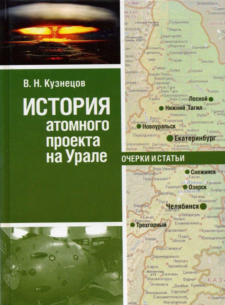 «История атомного проекта на Урале»