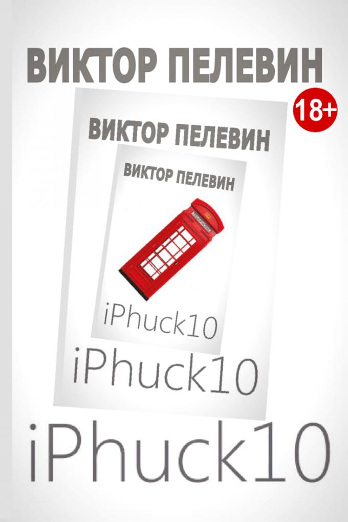 "Новинки Библиотеки – Виктор Пелевин ""iPhuck10"" 18+"