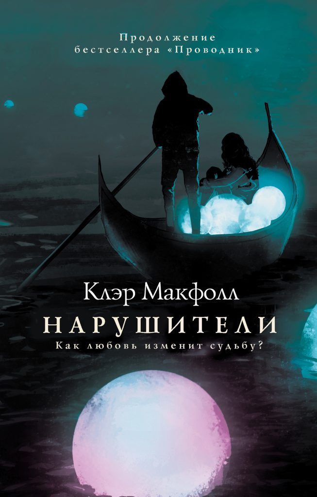 "Новинки Библиотеки – Клэр Макфолл ""Нарушители"""