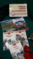 Новые книги о войне