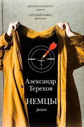 Александр Терехов «Немцы»
