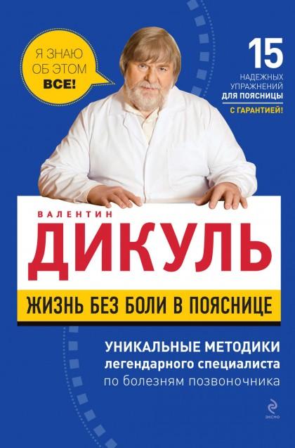К здоровью с книгой – Дикуль Валентин Иванович